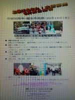 越谷市国際交流協会から市制50周年越谷市民まつり企画募集のお知らせ。