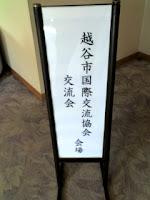 越谷市国際交流協会の交流会に出席。