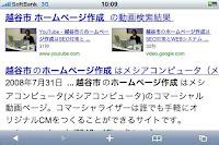 Googleの動画検索結果にグーグル ビデオも表示される。