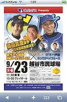 越谷市民球場に桑田真澄投手が来ていた。