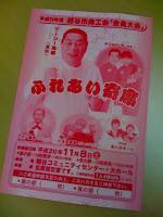 越谷市商工会「会員大会」ふれあい寄席指定席券引換ハガキ。