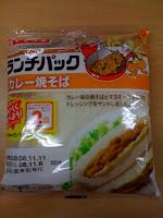 ランチパック「カレー焼そば」を食べた感想。
