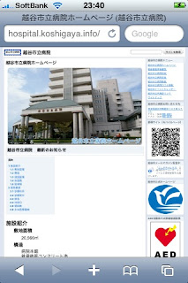 越谷市立病院ホームページ(越谷市立病院)