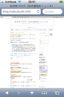 松伏町ブログ(松伏通信社ニュース)