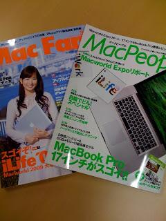 2009年3月号Mac Fan(マックファン)とMacPeople(マックピープル)