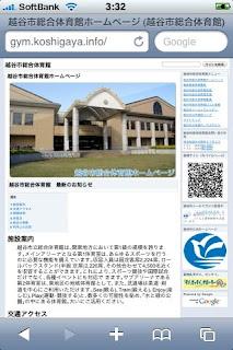 越谷市総合体育館ホームページ