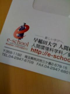 早稲田大学eスクール授業支援システムアカウント