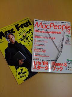 2009年4月号Mac Fan(マックファン)とMacPeople(マックピープル)