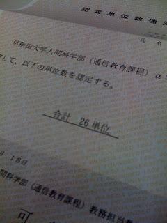 早稲田大学eスクールαコース専門学校認定単位数