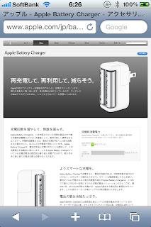 アップルBattery Charger「アクセサリの電力を、エネルギー効率の良い方法で。」