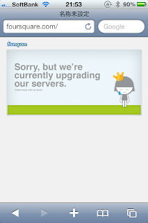foursquareがアップグレード中で利用出来ない
