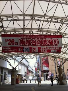 第26回南越谷阿波踊り8月20(金)・21(土)・22(日)