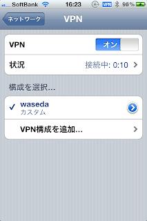 早稲田大学の学内無線LANにiPhoneからVPNで接続成功