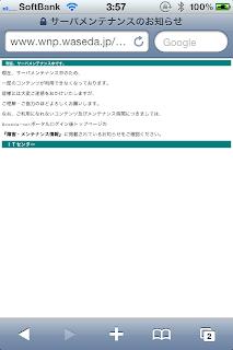 Waseda-net portalサーバメンテナンスのお知らせ