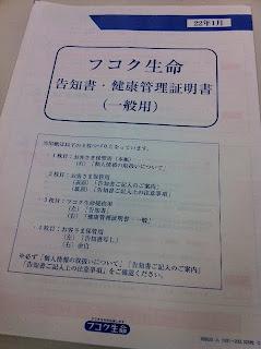 フコク生命の告知書・健康管理証明書(一般用)を書いた