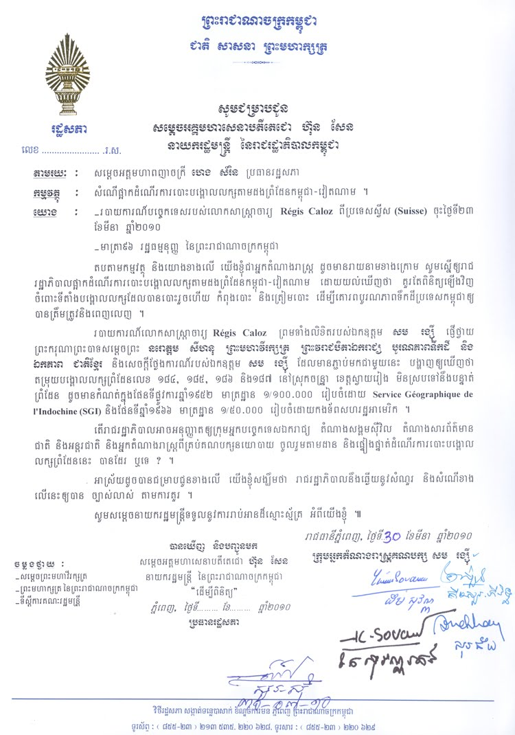 Khmerization cambodia opposition asks to halt vietnam border click on the letter to read stopboris Images