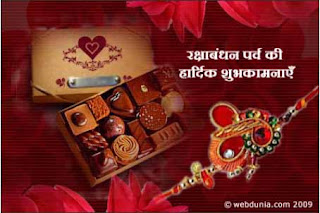 Rakhi Hindi eCards