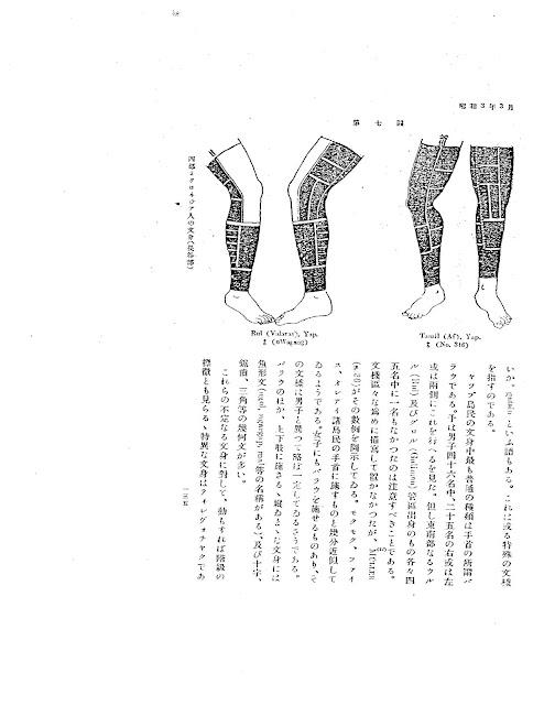 Yap Leg Tattoo