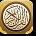 قسم القرآن والإعجاز