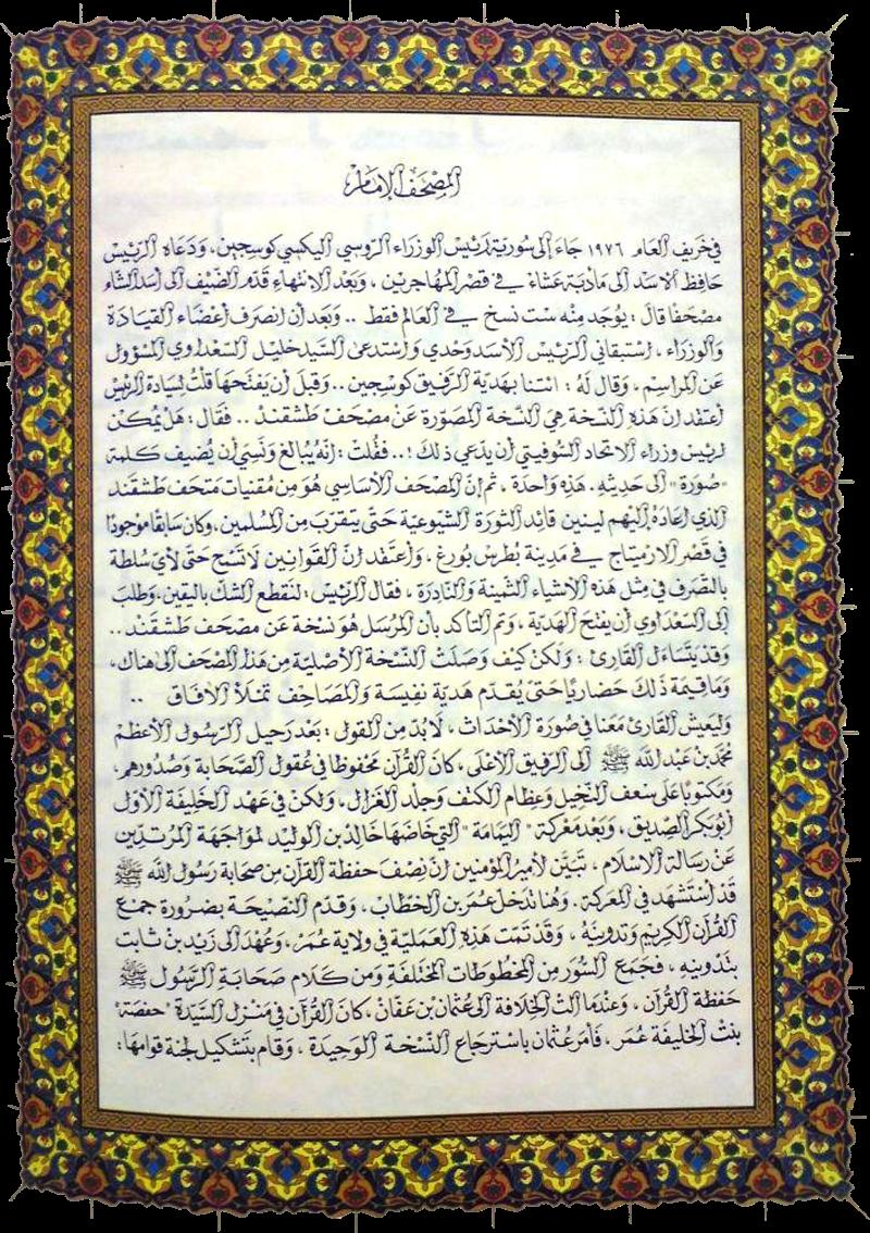 http://3.bp.blogspot.com/_8dbuLJXU3SI/TKewbMwJywI/AAAAAAAAB_k/xxKi7r0O_6Y/s1600/Old-Holy-Quran-1.png