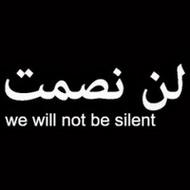 Ние няма да мълчим!