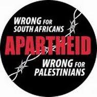 Апартейдът - несправедлив за южноафриканците, несправедлив и за палестинците