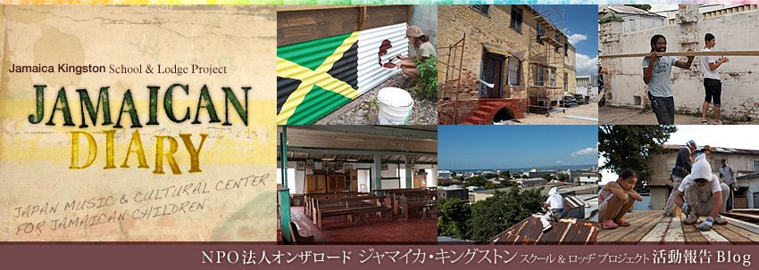 Jamaican Diary|NPO法人オンザロードジャマイカ・キングストンスクール&ロッヂプロジェクト活動報告ブログ