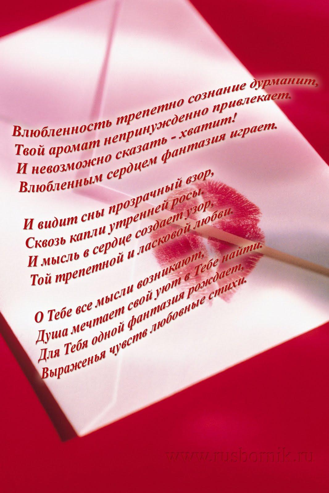 eroticheskoe-pismo-dlya-lyubimogo-cheloveka
