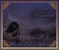 Urdu Eid Wallpapers