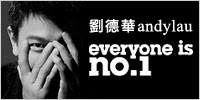 Everyone is No.1