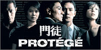 Protege DVD