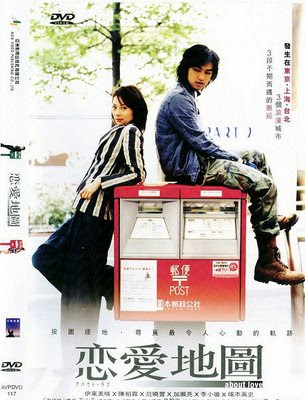 Movie Trilogy: About Love