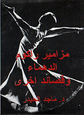 مزامير راكوم الدهماء-شعر