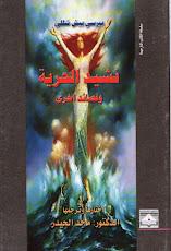نشيد الحرية-شللي