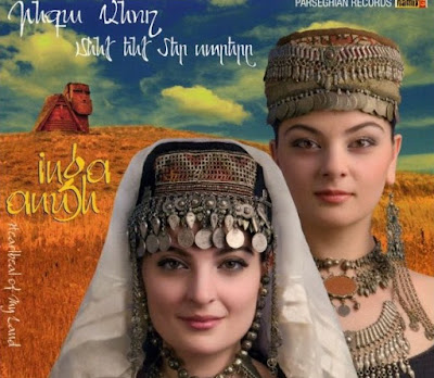 "Inga And Anush Arshakyan-""Menk Enk Mer Sarere"""
