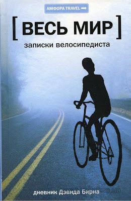 Дэвид Бирн. Записки велосипедиста.