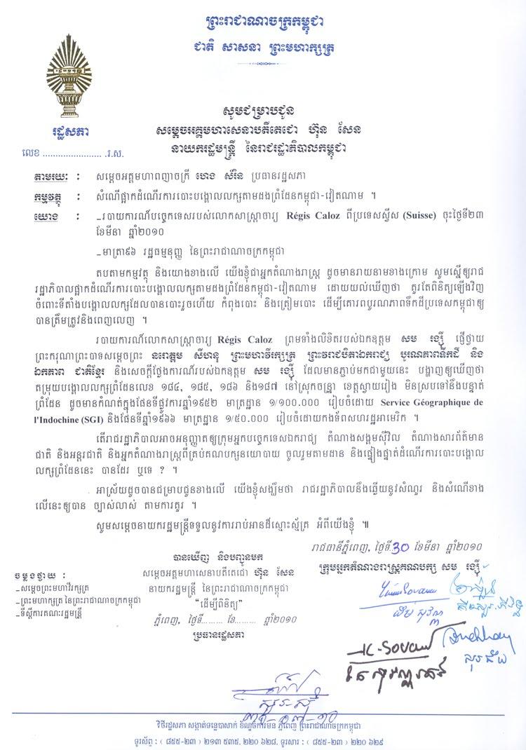 Ki media cambodia opposition asks to halt vietnam border demarcation click on the letter in khmer to zoom in stopboris Choice Image