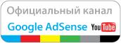 Видео об AdSense