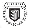 Экономическая школа  Saint-Petersburg School of Economics
