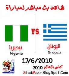 مباراة نيجيريا واليونان