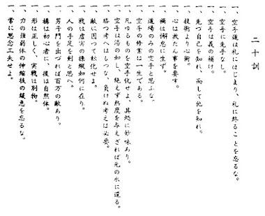 Nijo-kun