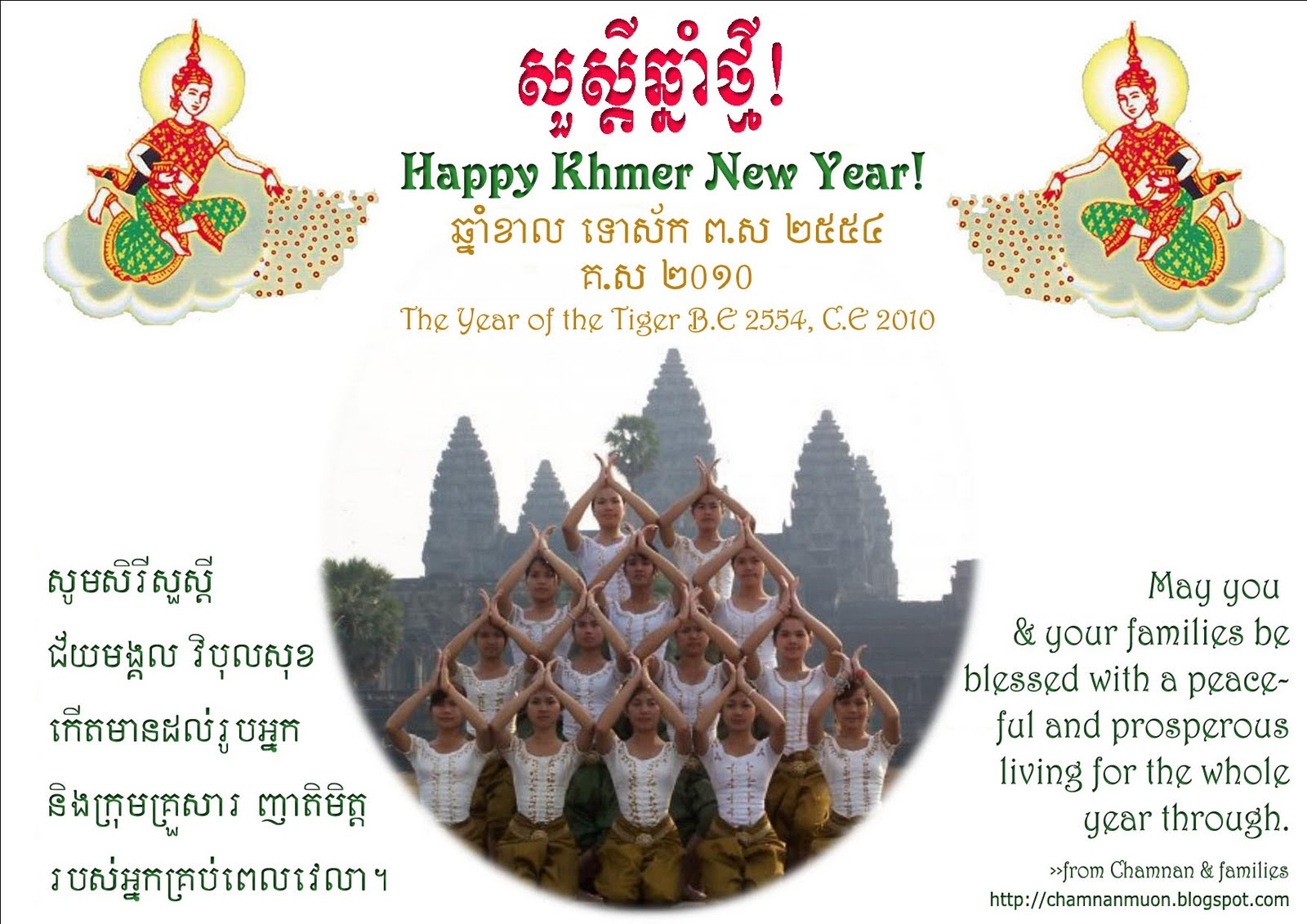 khmer new year essay 2 page article about cambodian new year traditions, taken from comments given  at a new year's celebration.