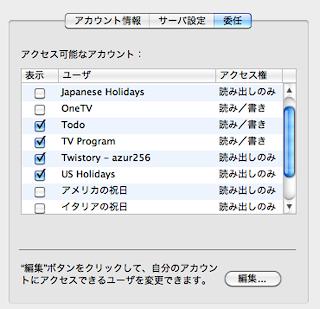 MacBook Airとの間でデータを同期して持ち歩く