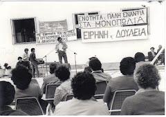 Δεκαετία του ΄80. Γιορτασμός εργατικής πρωτομαγιάς