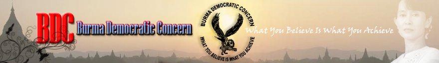 ..::₪BDC-Burma Democratic Concern ж  ျမန္မာျပည္သူတစ္ရပ္လံုးအားကိုယ္စားျပဳသည္₪::..