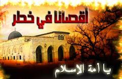 الاقصي في خطر يا امة الاسلام