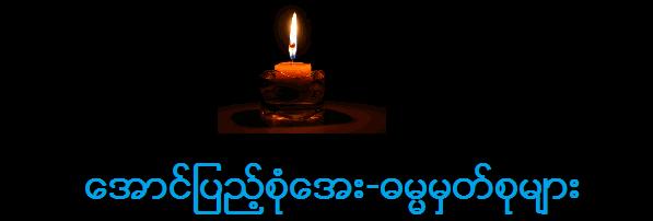 Aung Pyi Sone Aye-Dhamma Diary-ေအာင္ျပည့္စံုေအး-ဓမၼမွတ္စုမ်ား