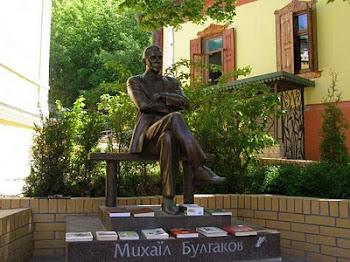 День рождения М.Булгакова 2008 год