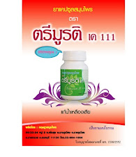 ยาแคปซูลสมุนไพรตรา ตรีมูรติ เค 111