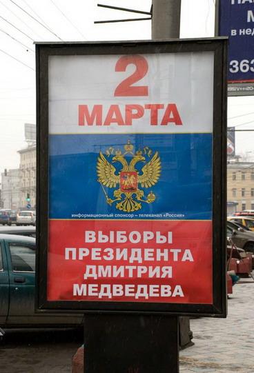 Выборы президента Медведева